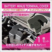 AXIS-PARTS バッテリーマイナス端子カバー