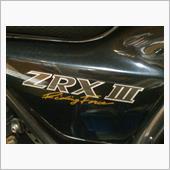 """ZRXー3""の愛車アルバム"