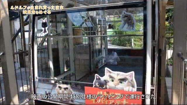 ルドルフとイッパイアッテナ 動画「ルドルフが生まれ育ったまち 岐阜市をめぐる」映画の公開期間 特別仕様のラッピングで運行された(2)