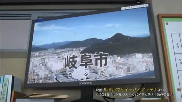 ルドルフとイッパイアッテナ 動画「ルドルフが生まれ育ったまち 岐阜市をめぐる」