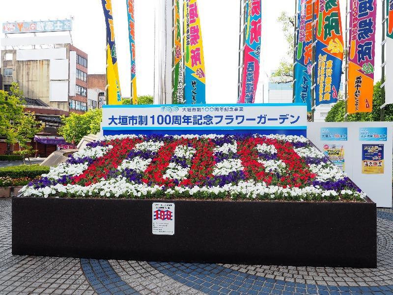大垣駅 南口広場 大垣市制100周年記念フラワーガーデン