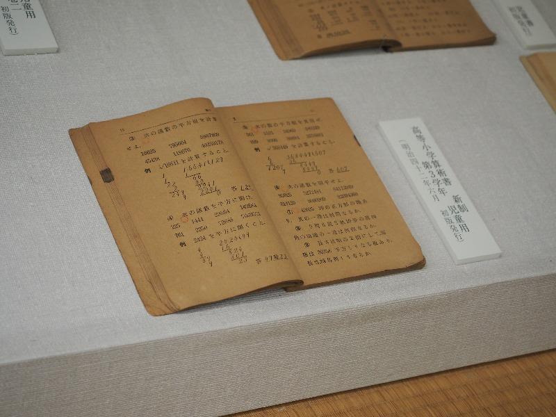 日本大正村 大正村資料館(旧銀行蔵)館内(2)高等小学算術書