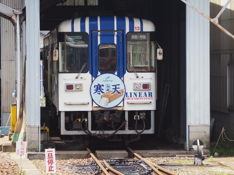 明知鉄道 明智駅 アケチ13