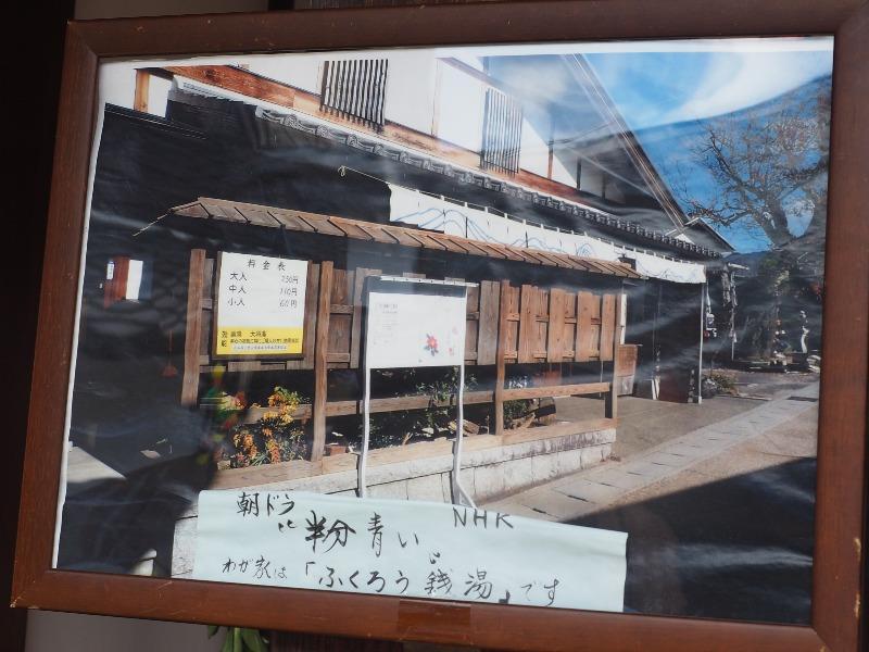 岩村城下町 水半名物店 朝ドラ「ふくろう銭湯」