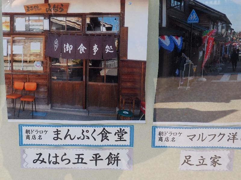 岩村城下町 恵那市観光協会岩村支部 朝ドラ「まんぷく食堂」(みはら)