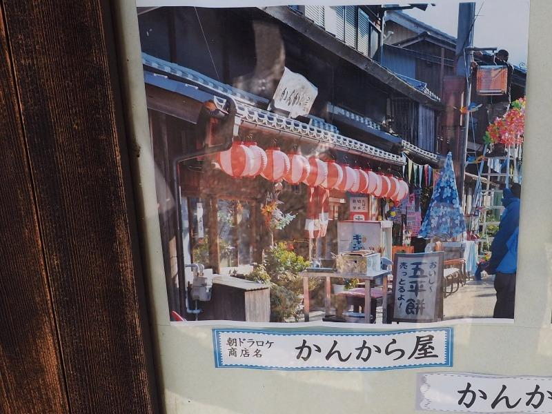 岩村城下町 恵那市観光協会岩村支部 朝ドラ「かんから屋」(かんからや)