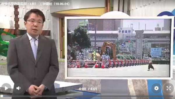 YAHOO!ニュース 次世代型路面電車・LRT 工事開始(18-06-04)