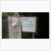 未走破 小広和田川線