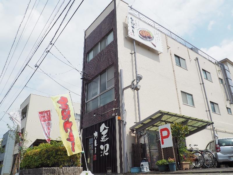 金沢カレー 大垣店