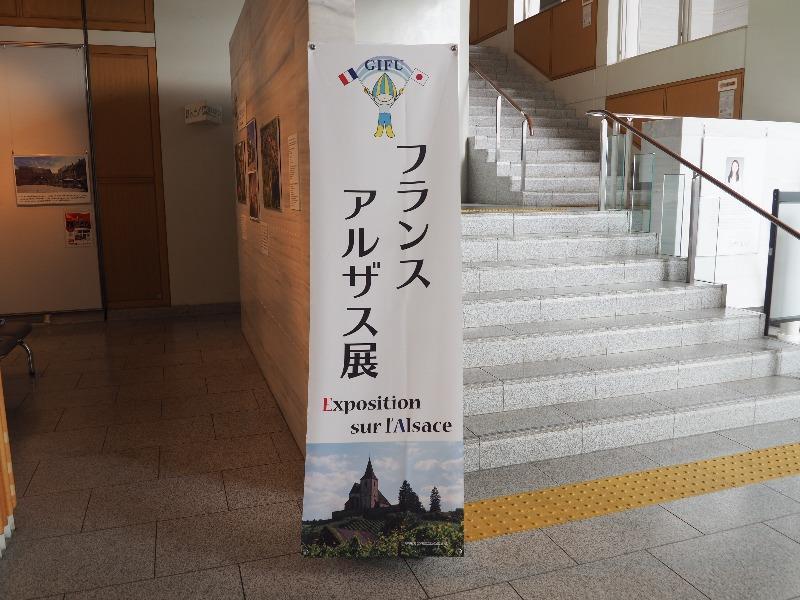 岐阜県図書館 フランス アルザス展