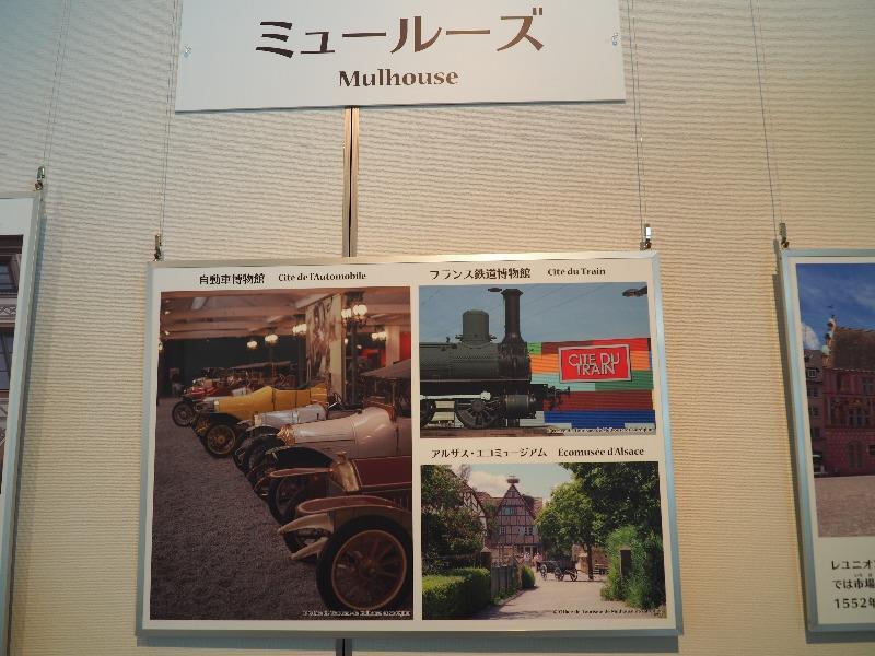 岐阜県図書館 フランス アルザス展 ミュールーズ