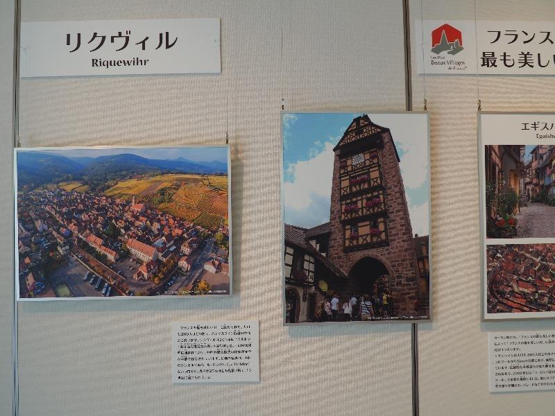 岐阜県図書館 フランス アルザス展 リクヴィル