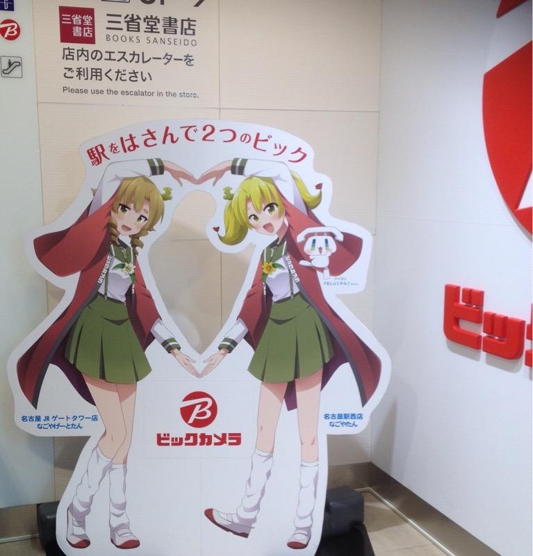 ビックカメラ 名古屋JRゲートタワー店 駅をはさんで2つのビック