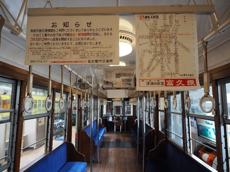 レトロでんしゃ館 名古屋市交通局 市電1400型(1421号車)車内・広告