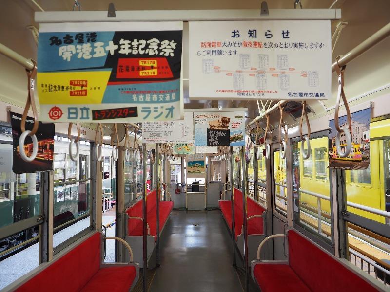 レトロでんしゃ館 名古屋市交通局 市電2000型(2017号車)車内・広告