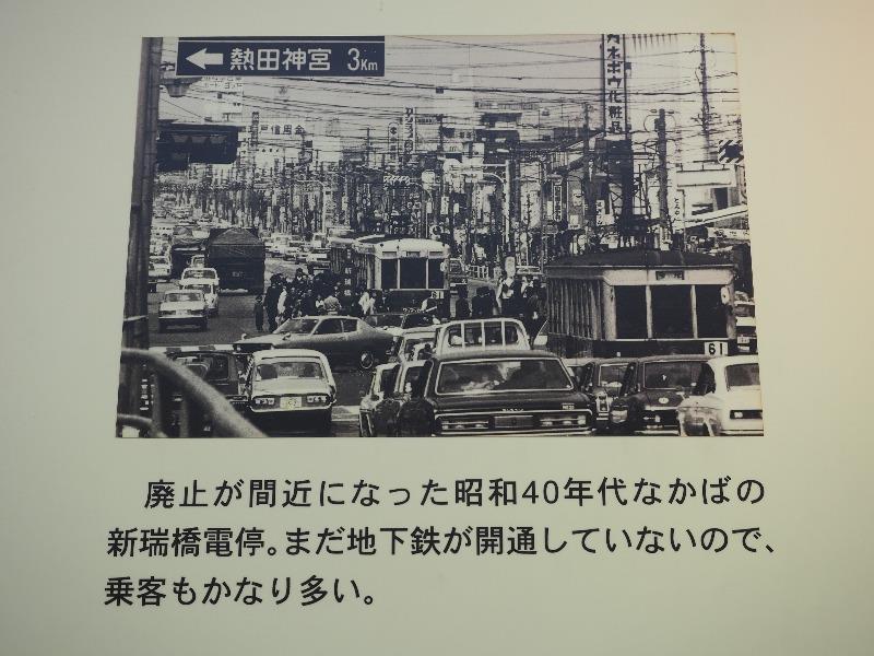 レトロでんしゃ館 パネル(5)廃止が間近になった昭和40年代なかばの新瑞橋電停。
