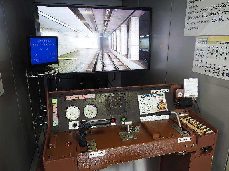 市営交通資料センター 3050形列車シミュレータ 鶴舞線