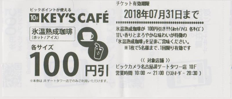 ビックカメラ 名古屋JRゲートタワー店 KEY'S CAFE 100円引券