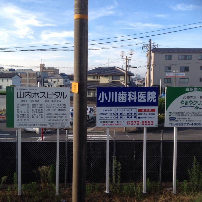 JR西岐阜駅(6)ホーム 1番線のりば 看板