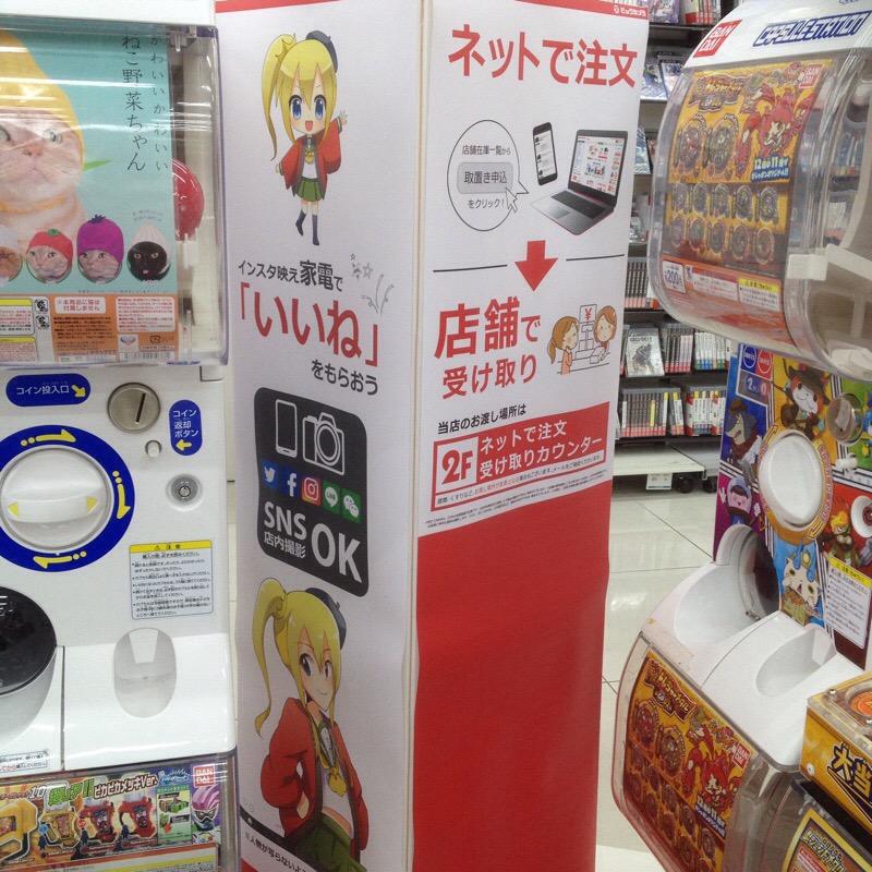 ビックカメラ JR八王子駅店 八王子たん(2)