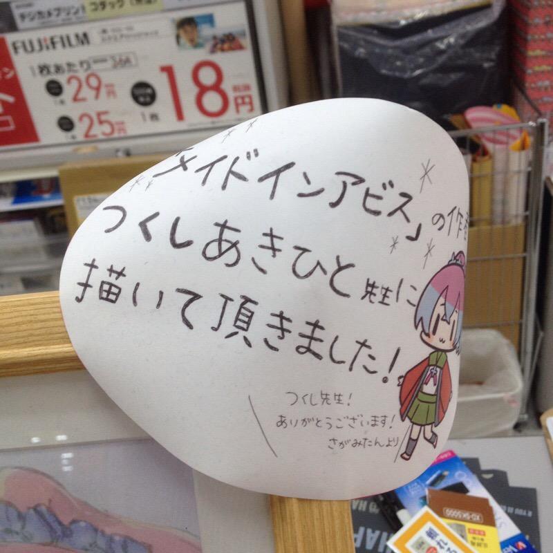 ビックカメラ 相模大野駅店 さがみたん(つくしあきひと先生)(1)