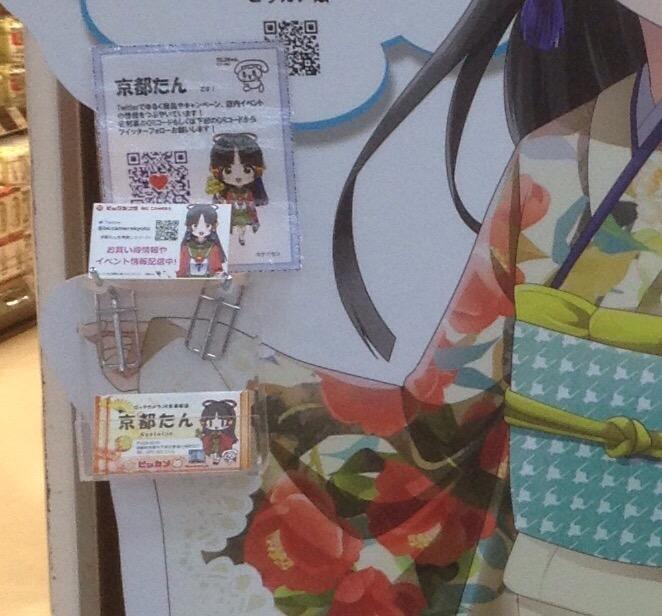 ビックカメラ JR京都駅店 京都たん(お酒コーナー・名刺)