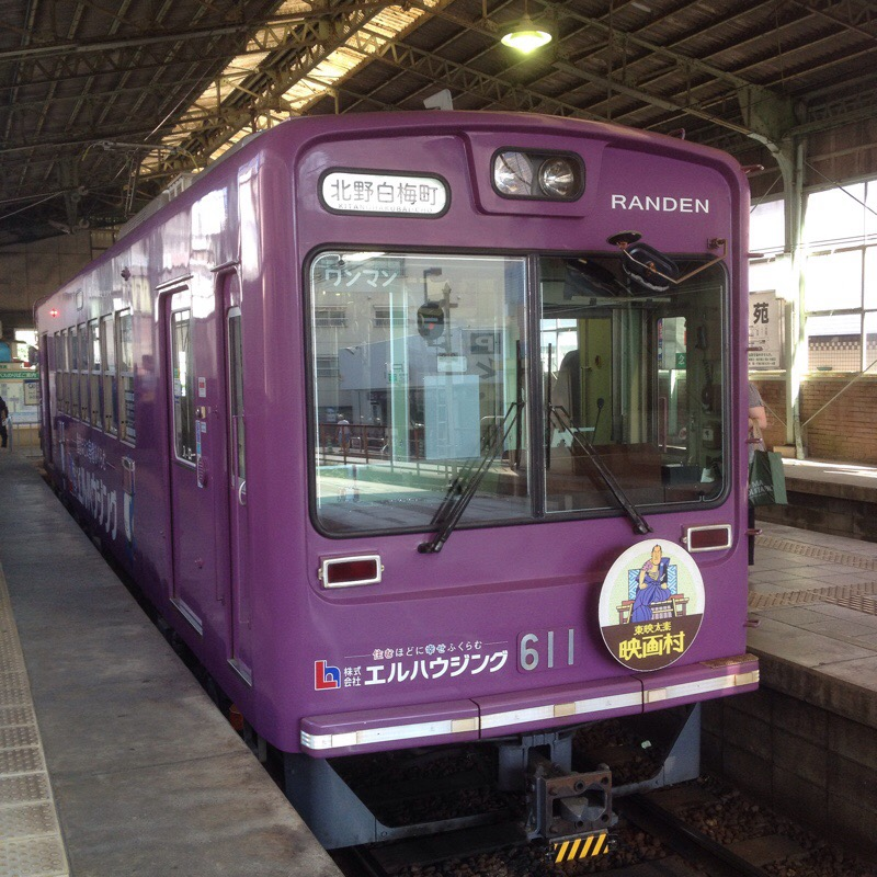 京福電鉄 北野白梅町駅 モボ611形611号車「北野白梅町」行