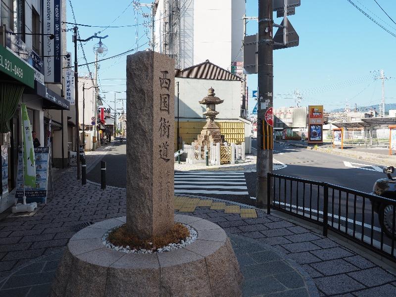 向日市 西国街道 追分(1)「左 深田橋・京」「右 一文橋・山崎」