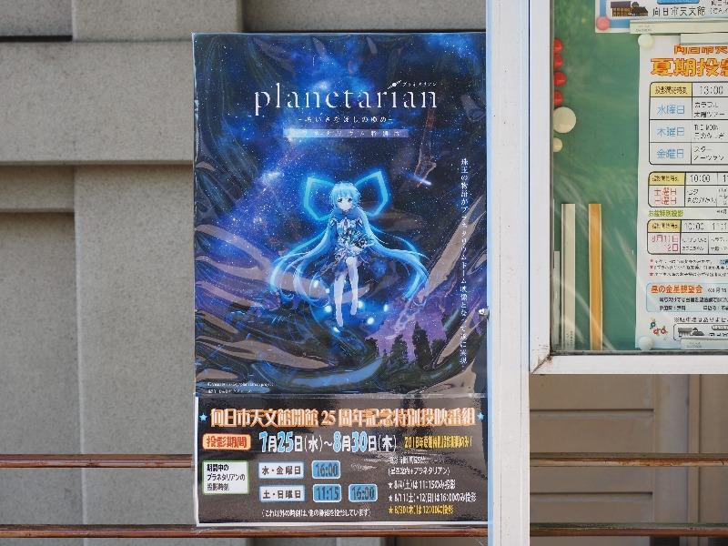 向日市天文館 planetarian~ちいさなほしのゆめ~プラネタリウム特別版(夏バージョン)ポスター(1)