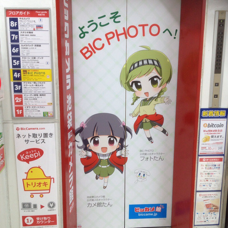 BIC PHOTO ビックフォト カメラ館たん&フォトたん(2)