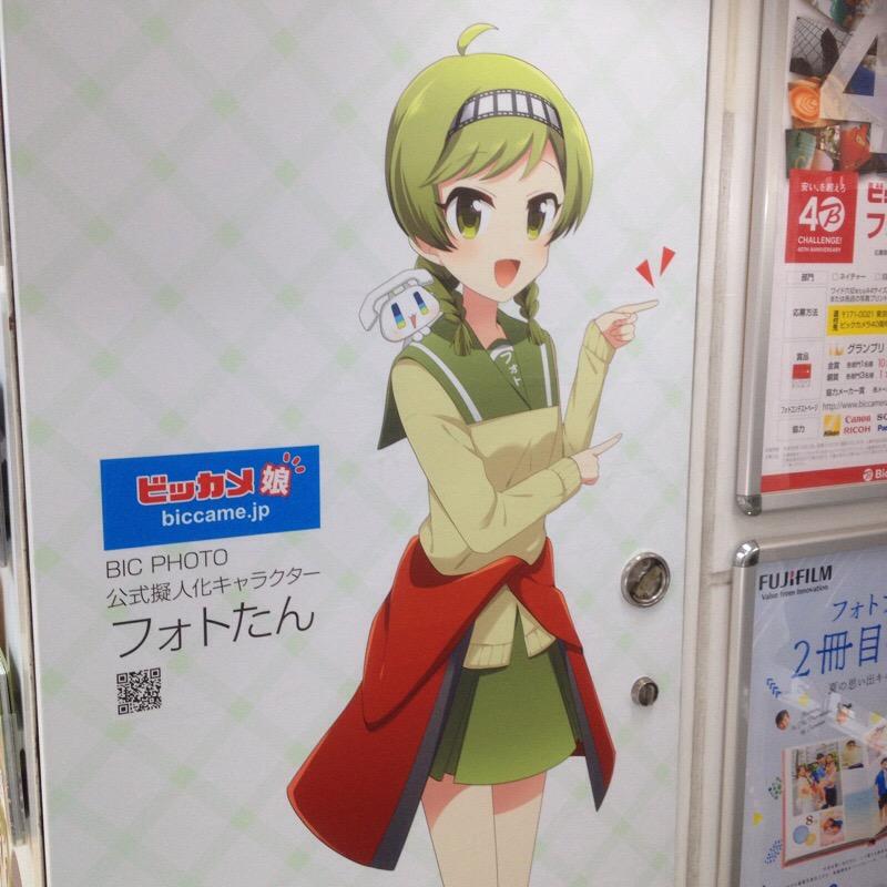 BIC PHOTO ビックフォト フォトたん(2)