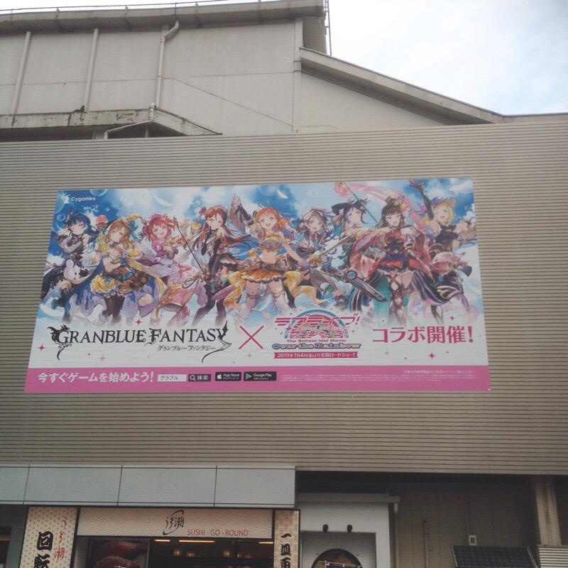 秋葉原 回転寿司 うず潮 秋葉原店(グラブル×ラブライブ!)