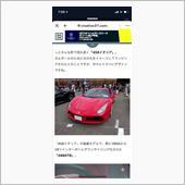 """""""フェラーリ 488GTB""""の愛車アルバム"""