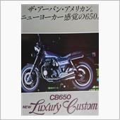 """""""ホンダ CB650LC""""の愛車アルバム"""
