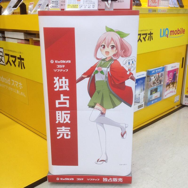 ビックカメラ 岡山駅前店 岡山たん(2)