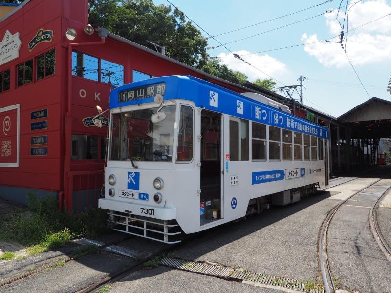 岡山電気軌道 東山・おかでんミュージアム駅 7300形(7301)