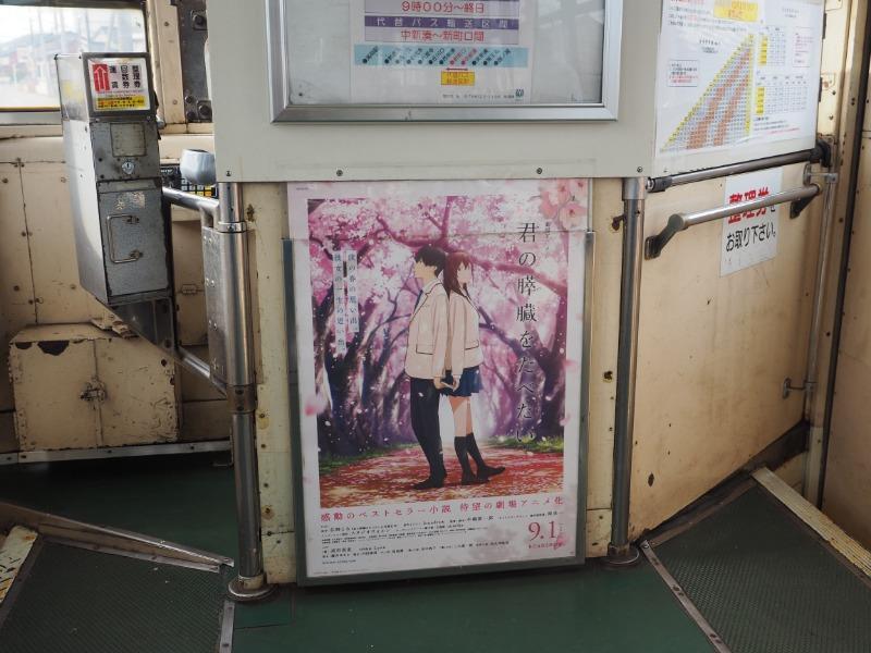 万葉線(新湊港線)7073号 車内(後方・君の膵臓をたべたい)