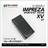AXIS-PARTS GT-DRYカーボン リレーボックスカバー