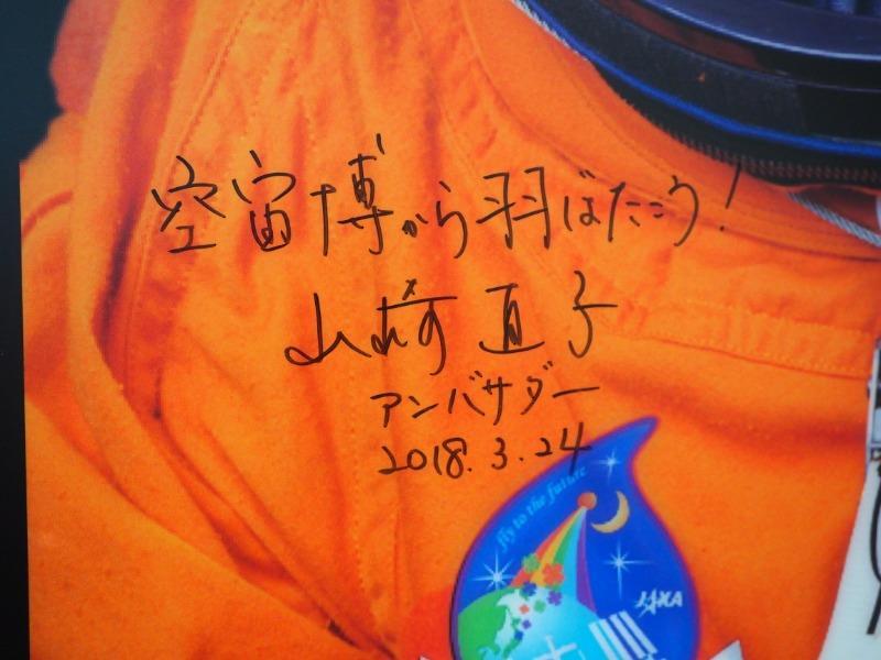 かかみがはら航空宇宙博物館 山崎直子宇宙飛行士(アンバサダー)「宇宙博から羽ばたこう!」20180324サイン
