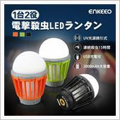 enkeeo 1台2役  電撃殺虫器