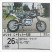 """""""カワサキ D-TRACKER125""""の愛車アルバム"""