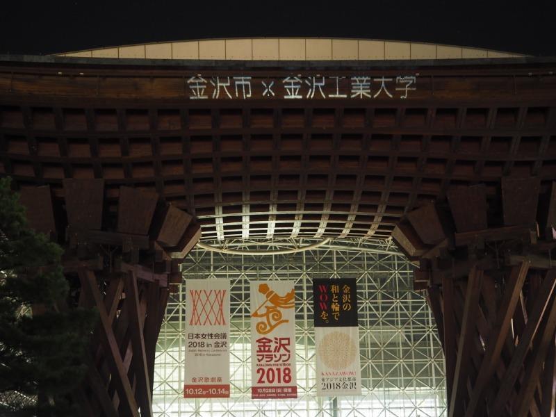 金沢駅東口(兼六園口)鼓門 KIT(金沢工業大学)プロジェクションマッピング(2)