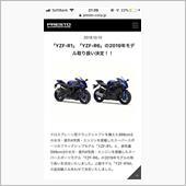 """""""ヤマハ YZF-R1""""の愛車アルバム"""