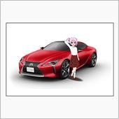 """""""レクサス LC""""の愛車アルバムの画像"""