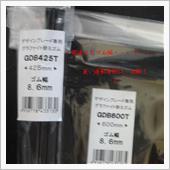トヨタ(純正) DJグラファイトワイパーラバーV98NGD431