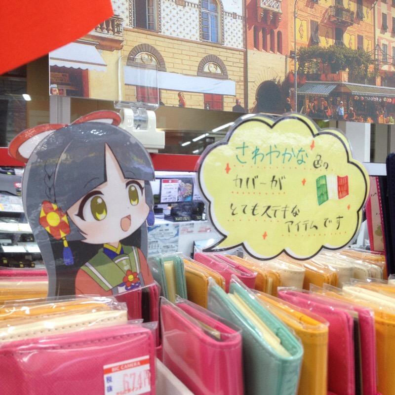 ビックカメラ 京都駅前店 京都たん「さわやかな色のカバーがとてもステキなアイテムです」