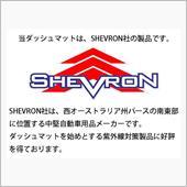 SHEVRON 立体成型 ダッシュマット