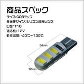 メーカー・ブランド不明 二代目T10 LEDバルブ