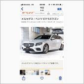 """""""ベン子ちゃんII""""の愛車アルバム"""