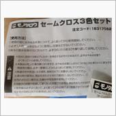 Monotaro セームクロス3色セット